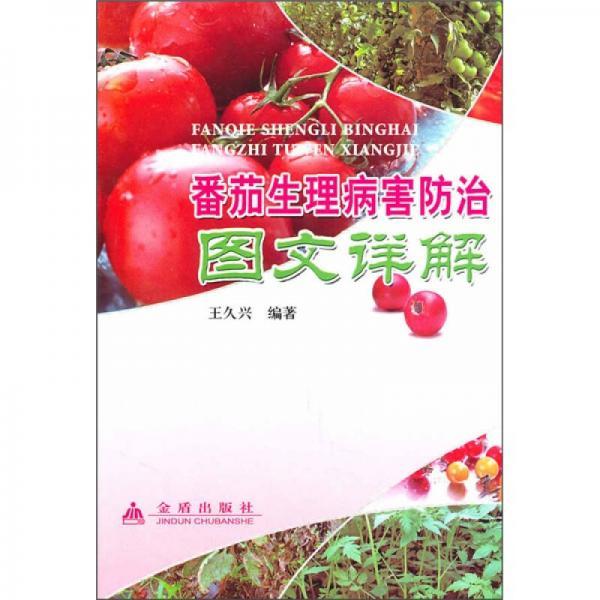 番茄生理病害防治图文详解