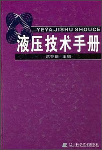 液压技术手册(精)