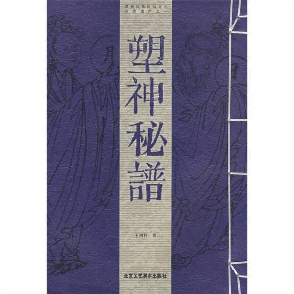 保护民族民间文化珍贵遗产之一:塑神秘谱
