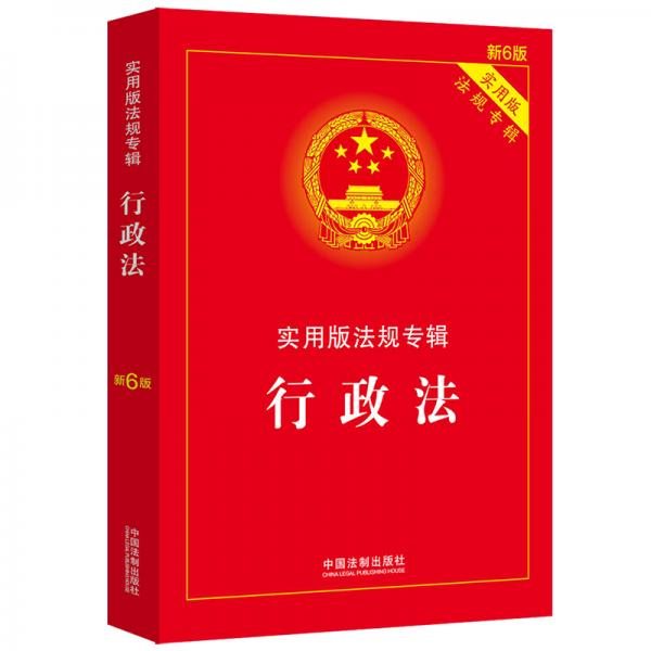 行政法:实用版法规专辑(新6版)