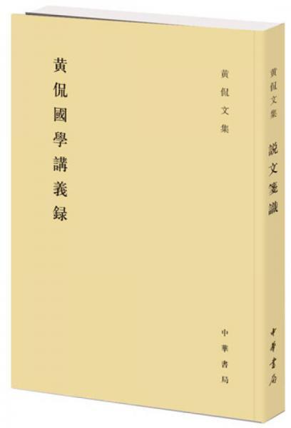 黄侃国学讲义录