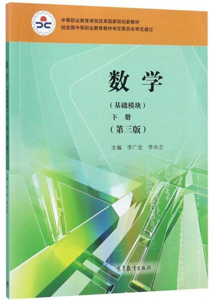 数学(基础模块下册第3版)