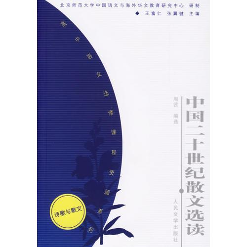 中国二十世纪散文选读——高中语文选修课程资源系列(诗歌与散文)