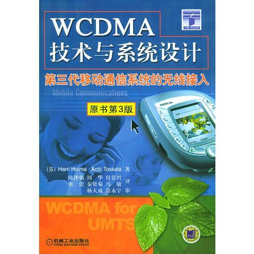 WCDMA技术与系统设计