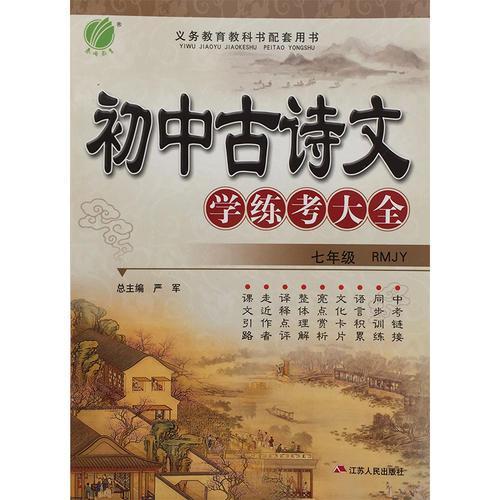 初中古诗文学练考大全 七年级 人教版RMJY 春雨教育·2019春