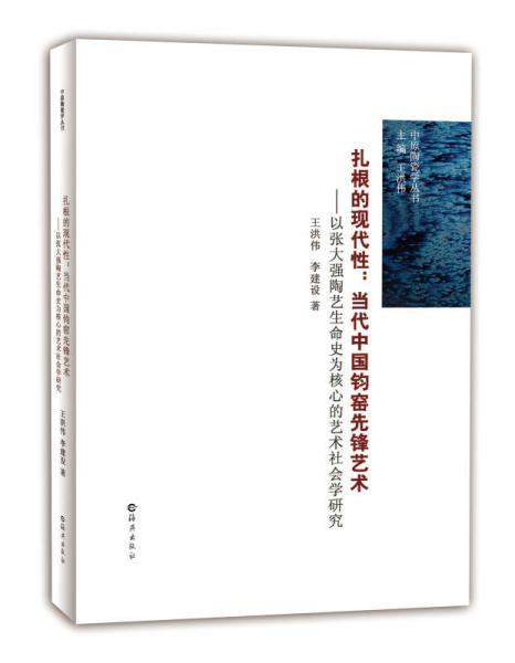 扎根的现代性:当代中国钧窑先锋艺术(以张大强陶艺生命史为核心的艺术社会学研究)