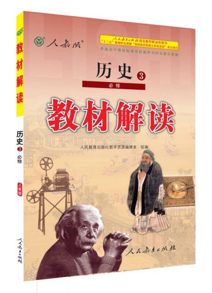 2016年秋 教材解读:历史(必修3 人教版)