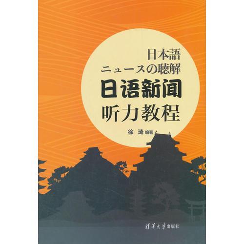 日语新闻听力教程