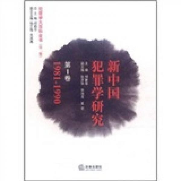 新中国犯罪学研究(第1卷)(1981-1990)