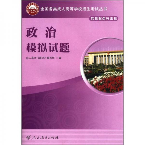 全国各类成人高等学校招生考试丛书:政治模拟试题(专科起点升本科·2012年版)