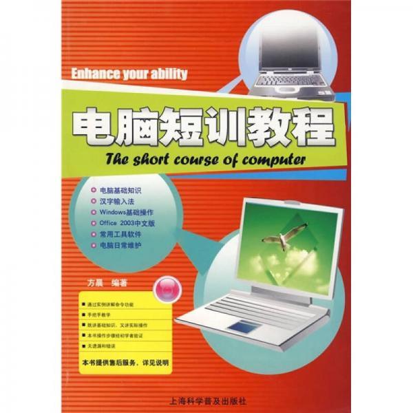 电脑短训教程
