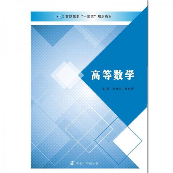 """高职高专""""十三五""""规划教材//高等数学"""