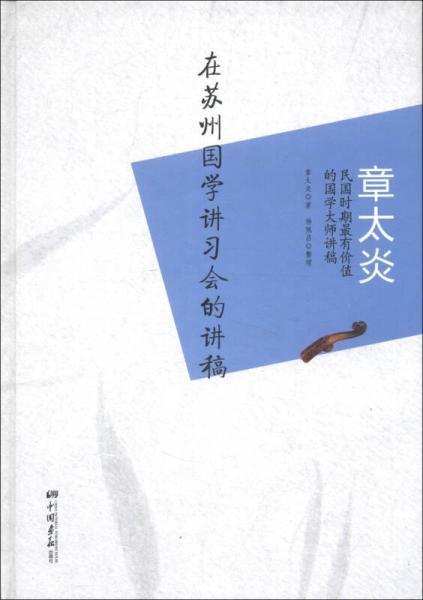 章太炎:在苏州国学讲习会的讲稿