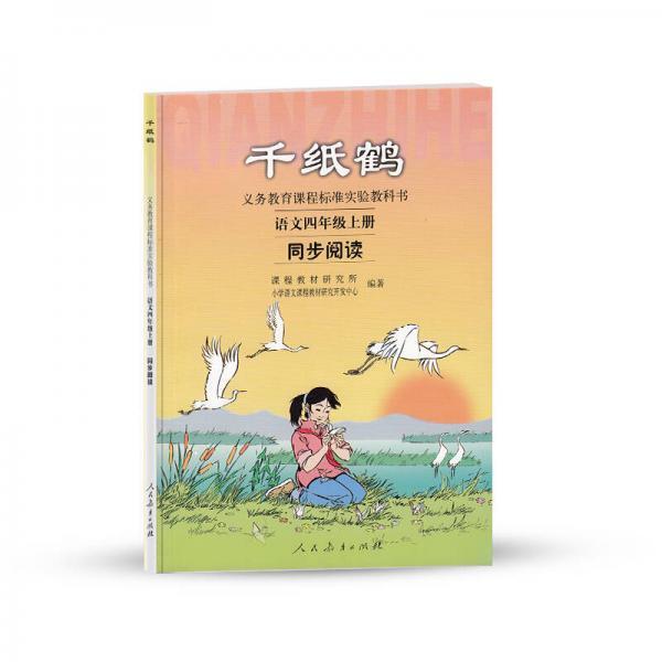 义务教育课程标准实验教科书·千纸鹤:语文同步阅读(四年级上册)