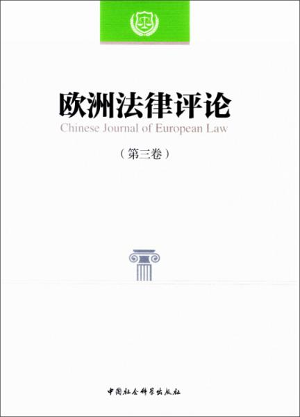 欧洲法律评论(第三卷)