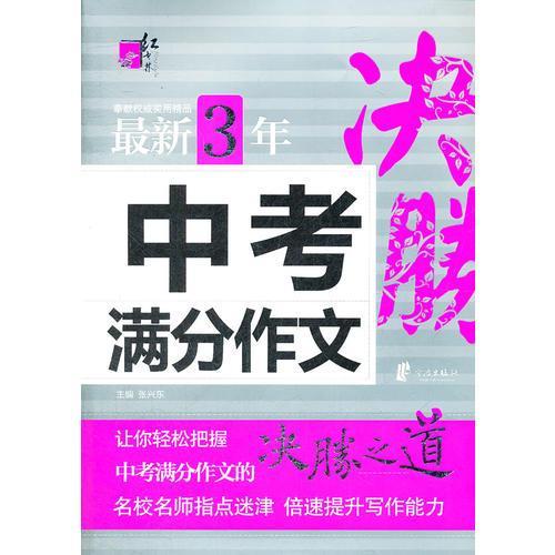 红书林最新3年中考满分作文
