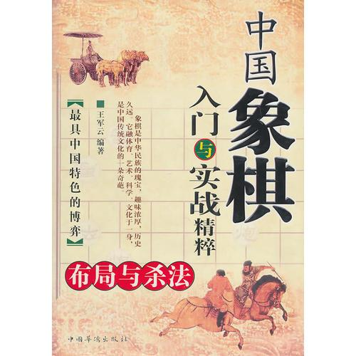 中国象棋入门与实战精粹