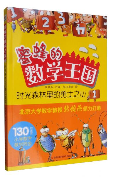 蜜蜂的数学王国1:时光森林里的勇士之心