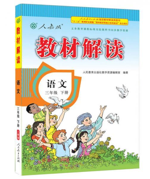 2017年春季 教材解读 小学语文三年级下册(人教版)