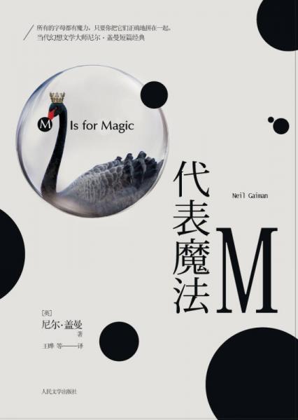 M代表魔法