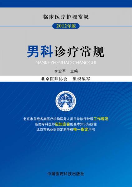 男科诊疗常规/临床医疗护理常规(2012年版)