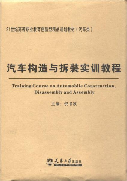 汽车构造与拆装实训教程/21世纪高等职业教育创新型精品规划教材