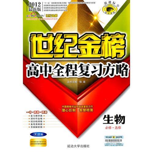 生物:必修·选修/苏教版—2012最新版/新课标-世纪金榜高中全程复习方略(一书·两卷·两册)