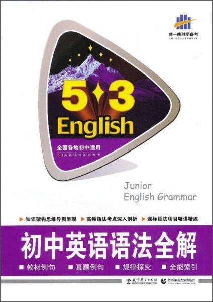5·3英语语法系列图书:初中英语语法全解