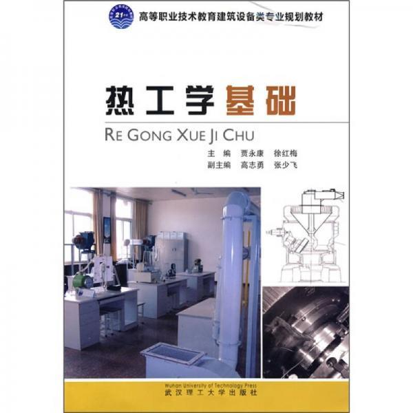 高等职业技术教育建筑设备类专业规划教材:热工学基础