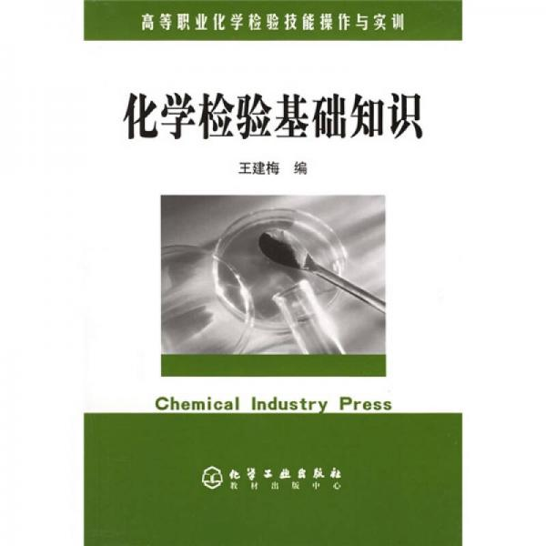 高等职业化学检验技能操作与实训:化学检验基础知识