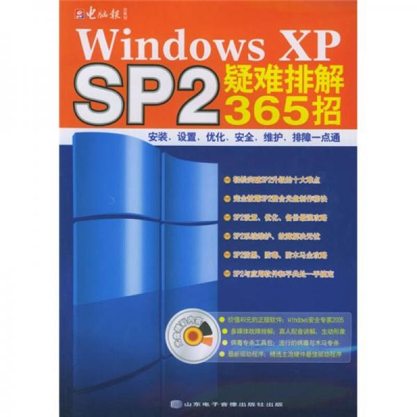 Windows XP SP2疑难排解365招
