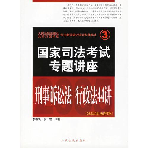 国家司法考试专题讲座——刑事诉讼法 行政法44讲(2005年法院版)