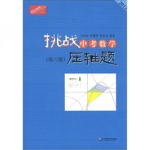2013挑战中考数学压轴题(第6版)