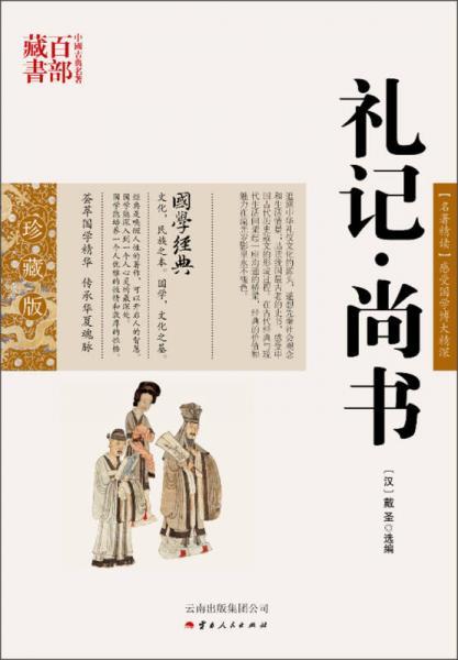 中国古典名著百部藏书:礼记 尚书