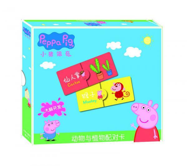 小猪佩奇配对卡:动物与植物配对卡
