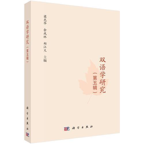 双语学研究(第五辑)