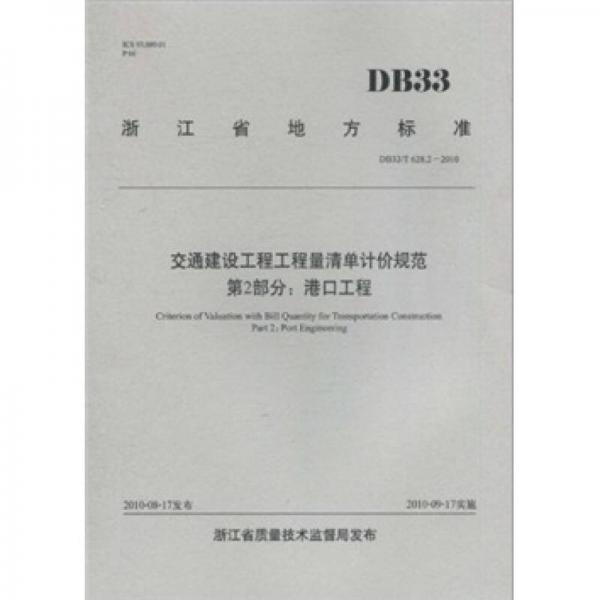 浙江省地方标准DB33/T 628.2-2010交通建设工程工程量清单计价规范(第2部分):港口工程