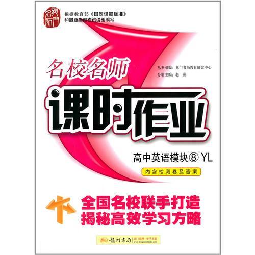 2017春启东系列·启东中学作业本   高中英语模块8 YL 译林版