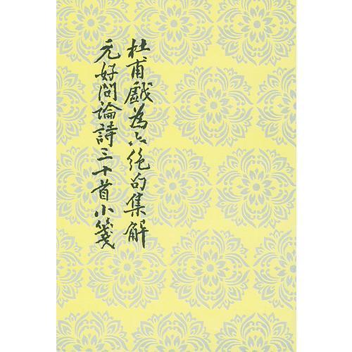 杜甫戏为六绝句集解·元好问论诗三十首小笺