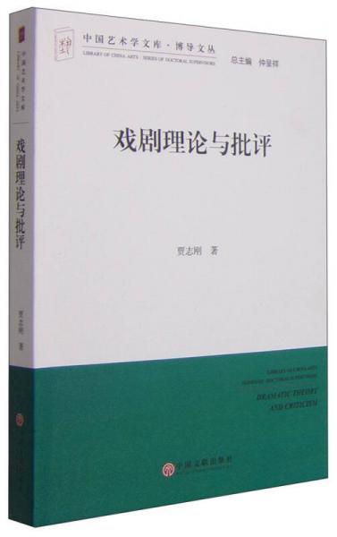 中国艺术学文库·博导文丛:戏剧理论与批评