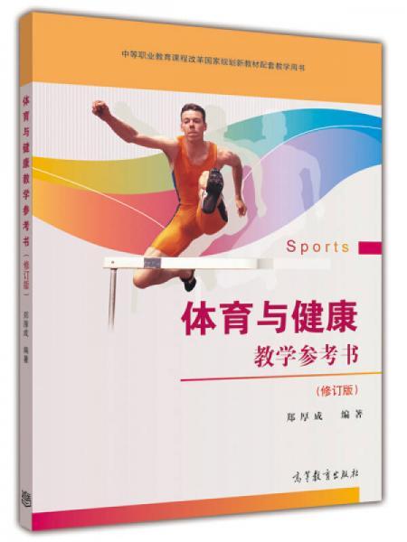 体育与健康教学参考书