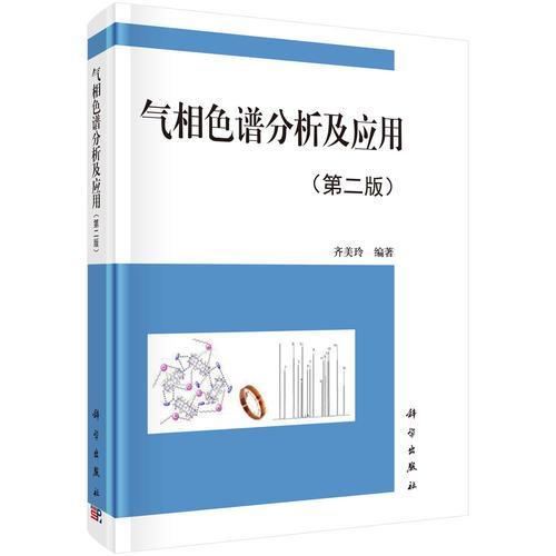 气相色谱分析及应用(第二版)