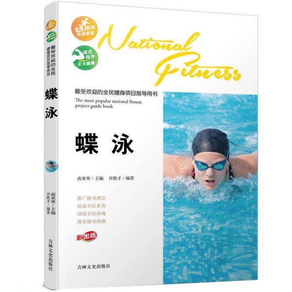 最受欢迎的全民健身项目指导用书:蝶泳