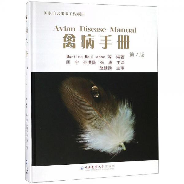 禽病手册(第7版)