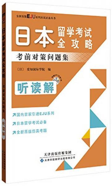 日本留学考试全攻略:考前对策问题集(听读解)(原版引进)