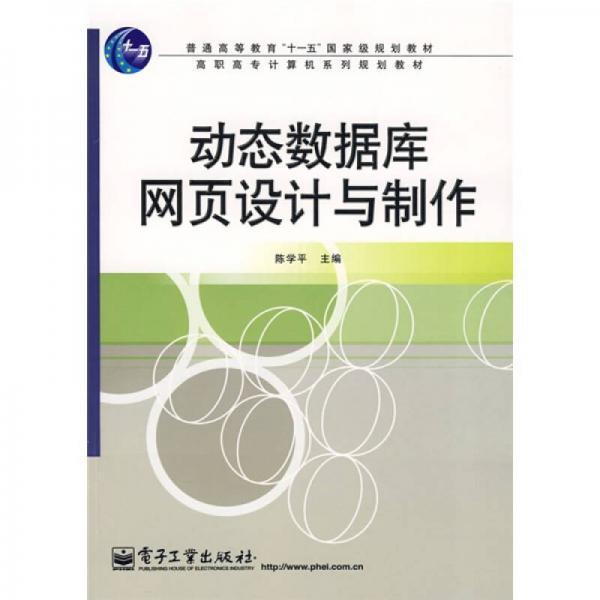 高职高专计算机系列规划教材:动态数据库网页设计与制作