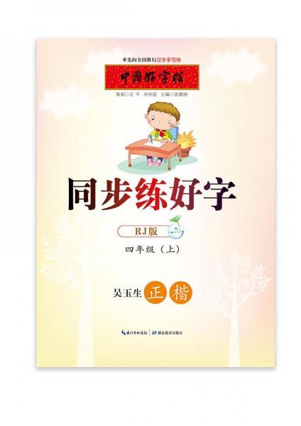 中国好字帖同步练好字四年级上(RJ版)