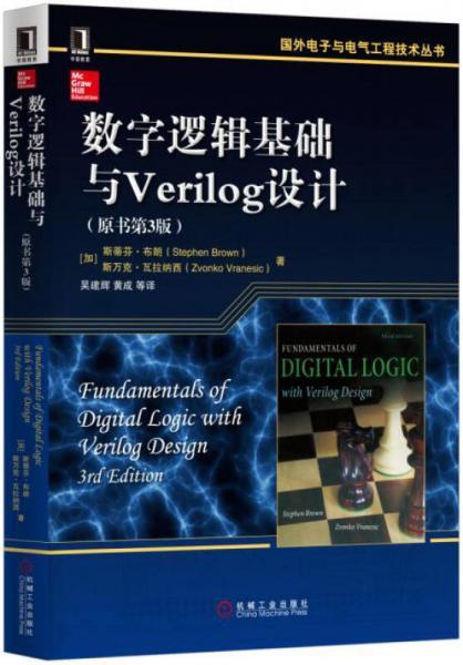 数字逻辑基础与Verilog设计(原书第3版)