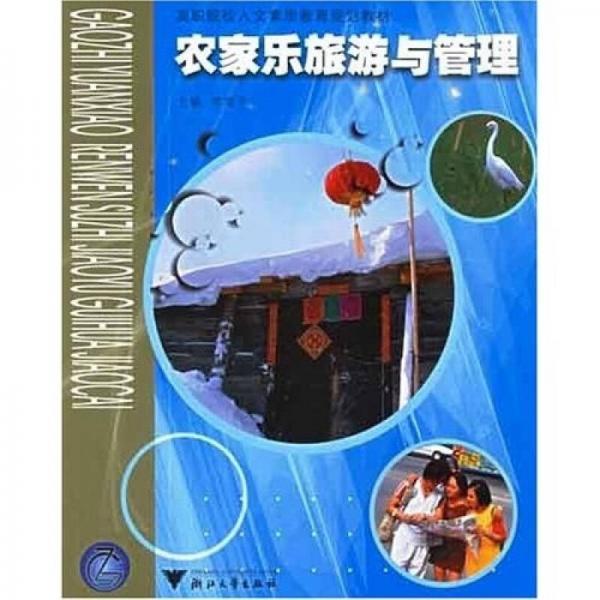 高职院校人文素质教育规划教材:农家乐旅游与管理