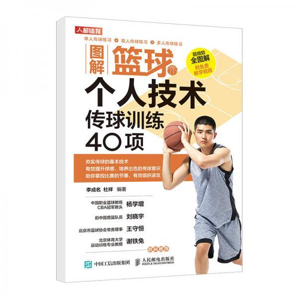 图解篮球个人技术传球训练40项